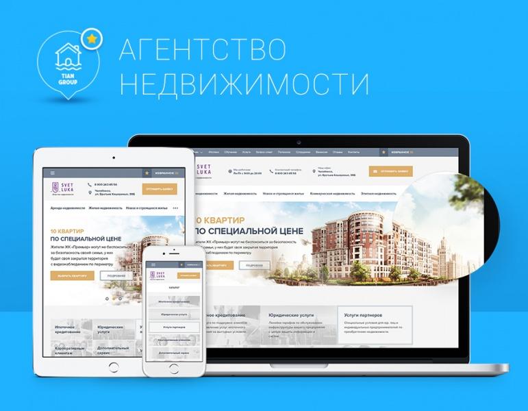 c18e7befe75f8 Тиан: Сайт Агентства недвижимости